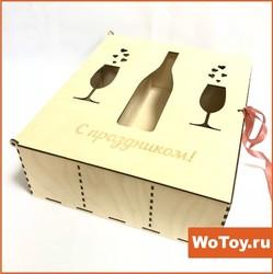 Подарочная упаковка для бутылок из дерева