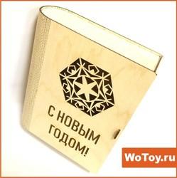 Новогодняя деревянная упаковка книжка-шкатулка со сквозной лазерной резкой