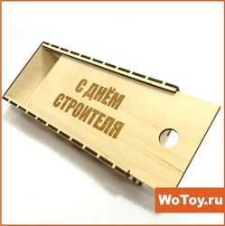 Деревянная упаковка С Днем Строителя слайдер