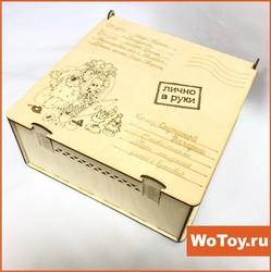 Деревянная упаковка под подарки именная